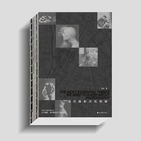 中国当代摄影视野丛书:当代摄影文化地图
