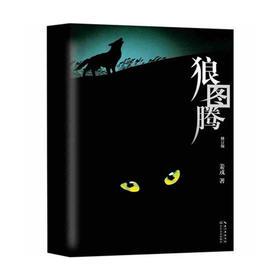 狼图腾(修订版)姜戎
