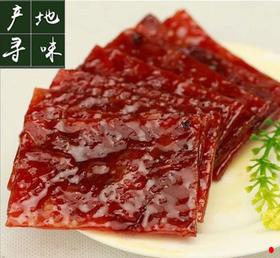 【澳门寻味】特价 澳门香记手信特产/蜜汁猪肉脯铺250g/进口零食品小吃猪肉干