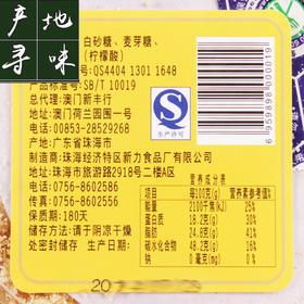 【澳门寻味】澳门特产 澳氹传统手工点心花生酥糖290g 香脆零食品小吃