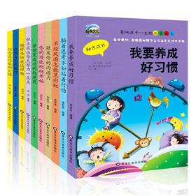 【秒杀价】影响孩子一生的励志成长心灵鸡汤全套10册校园励志儿童故事书小学生课外阅读书籍 一 二 三 四五六年级课外书6-12-7-10-15岁