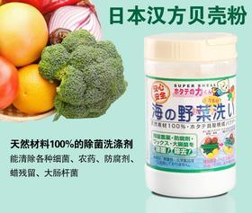 【包邮】日本汉方果蔬贝壳粉 果蔬清洁洗菜粉 消毒杀菌去除农药