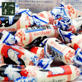 【上海寻味】上海冠生园大白兔奶糖 500g散装