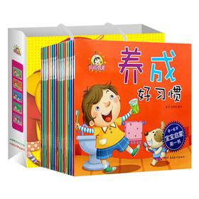 少儿图书0-3-6岁儿童书籍益智书幼儿园宝宝早教启蒙书早期安全教育童话睡前故事书绘本婴儿读物养成好习惯行为培养情绪管理漫画书