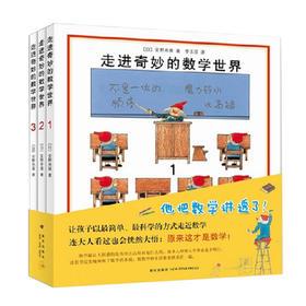 《走进奇妙的数学世界 》全三册  安野光雅著