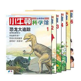 小牛顿科学馆《恐龙大追踪》