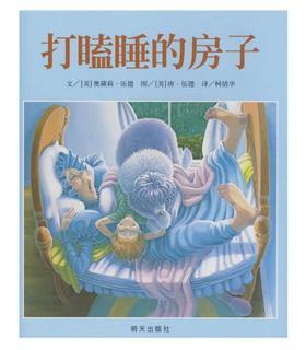 信宜绘本馆:打瞌睡的房子—— 1984年美国图书馆协会杰出童书奖;1984年美国童书作家协会金风筝奖;