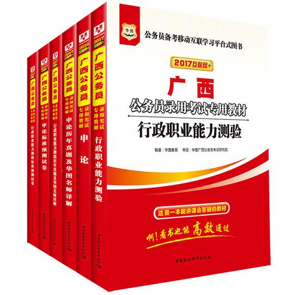 2017年广西公务员考试用书:(申论+行测)6本套