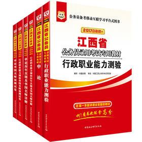2017年江西公务员考试用书:6本套(申论+行测)