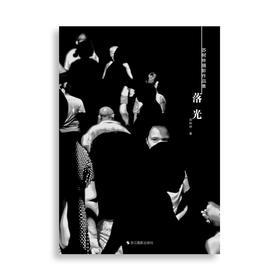 落光:苏树林摄影作品集