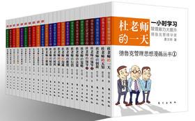 杜老师系列《德鲁克管理思想漫画丛书》全套24本!(本套书浓缩了德鲁克一生中的41本著作思想精华)