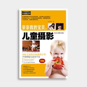 生活摄影系列:亲亲我的宝贝,儿童摄影(全新版)