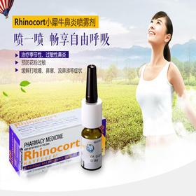 澳洲Rhinocort小犀牛鼻炎喷雾剂 缓解打喷嚏 花粉过敏