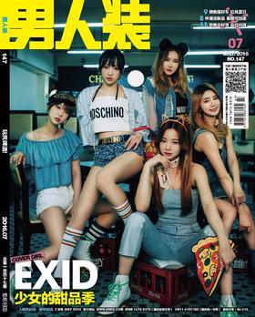 男人装杂志2016年7月刊
