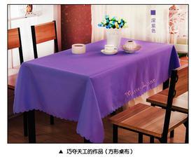 【玛丽艳高档定制】美容桌布 台布 会议装饰 布置深紫色浅紫色粉色