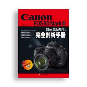 佳能 EOS 5D Mark III 数码单反相机完全剖析手册