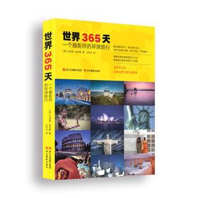世界365天:一个摄影师的环球旅行