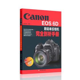佳能 EOS 6D 数码单反相机完全剖析手册