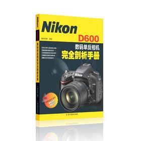 尼康 D600 数码单反完全剖析手册