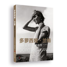 多萝西娅·兰格:摄影生涯与传世佳作