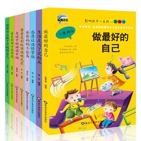 影响孩子一生的心灵鸡汤(全8册) 儿童文学校园小学初中学生读物课外阅读作文图书少儿童书籍学会自我管理8-10-15岁孩子的书