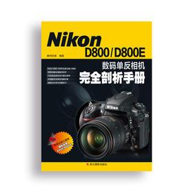 尼康 D800/D800E 数码单反完全剖析手册
