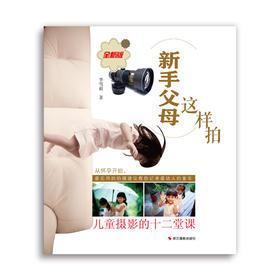 新手父母这样拍:儿童摄影的十二堂课(全新版)