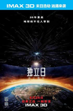 IMAX3D《独立日:卷土重来》万达全国通用电子兑换码