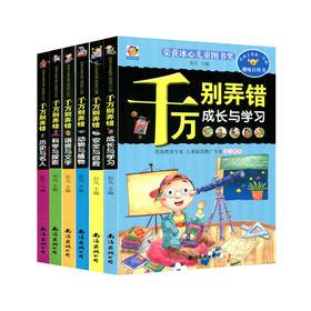 千万别弄错(全套6本) 获冰心儿童图书奖 让孩子受益一生的趣味百科书 安全与自救 成长与学习 语言与文字 科学与探索历史与名人