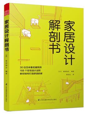 【原价39元】家居设计解剖书(30位日本著名建筑师,168个住宅设计法则,图解式的住宅全方位解剖书!)