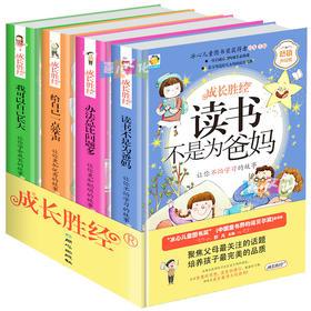 儿童书籍课外书冰心励志文学阅读少儿图书6-7-8-9-10-12-15岁故事书适合小学生一二三四五六年级童书成长胜经青少年的读物畅销必读