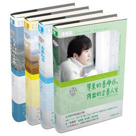 意林 名人致青春系列图书 4本套装 随书附赠暖心能量卡 意林青春文学 暖心温情 青少年文学
