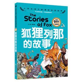 狐狸列那的故事/小学生语文新课标必读金库 闫仲渝主编 天地出版社 9787545518184