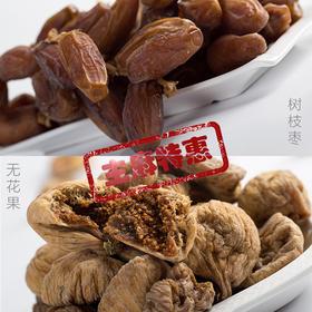 【主麻特惠】无花果+树枝枣,最佳纯天然组合,主麻限时特价
