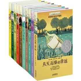 长青藤国际大奖小说书系 10册 中小学生必读课外阅读书籍三四五六年级正版儿童文学 兔子坡10-11-12-14岁校园成长YJ624