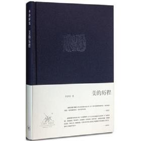 【正版包邮】《美的历程》 精装 李泽厚 中国美学的经典之作 新华书店畅销书籍