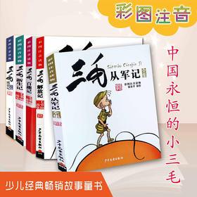 三毛流浪记全集套5册(彩图注音)