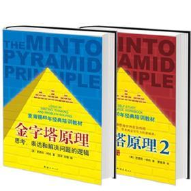 《金字塔原理》1+2共两册,思考表达和解决问题的逻辑 芭芭拉著 麦肯锡40年经典培训教材 创业经济管理学读物 新华书店正版书籍