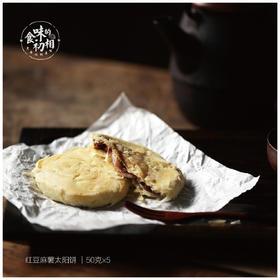 1.21日20点8折 食味的初相 台式手工红豆麻薯太阳饼  好吃程度跟肉松饼有得一拼