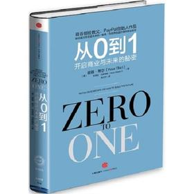 【正版包邮】《从0到1:开启商业与未来的秘密》 彼得蒂尔著(Zero to One) 周鸿祎/徐小平/吴伯凡/唐彬集体热议 经营管理读物