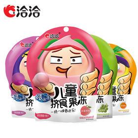 【洽洽】儿童挤食果冻120g/袋