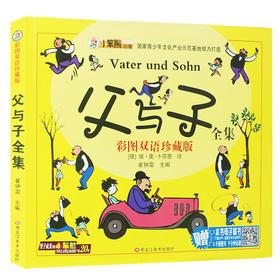 正版父与子全集彩色双语全套漫画书畅销书少儿图书儿童读物漫画书籍3-6-9-8-9-10-12岁经典幽默爆笑校园搞笑动漫绘本故事书图画书