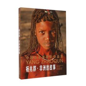杨兆群:非洲的故事