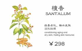 维赞小镇/檀香精油皂