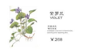 维赞小镇/紫罗兰精油皂