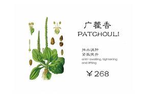 维赞小镇/广藿香精油皂