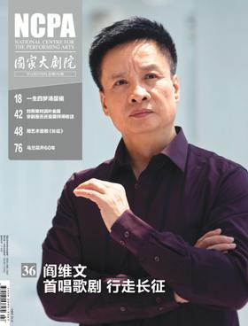 《国家大剧院》杂志2016年7月刊(包邮)
