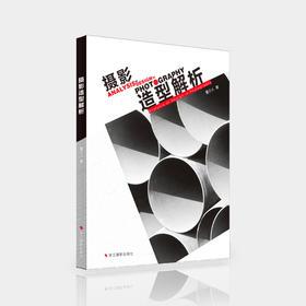 摄影造型解析(全新修订版)