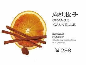 维赞小镇/肉桂橙子精油皂