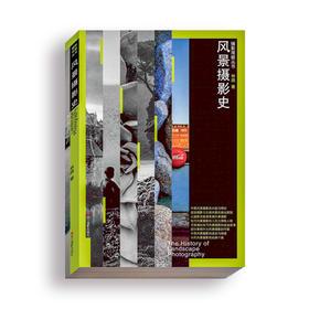 摄影观察丛书:风景摄影史